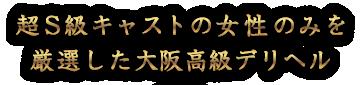 超S級キャストの女性のみを厳選した大阪高級デリヘル