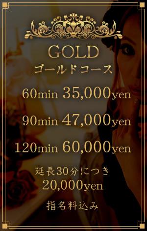 ゴールドコース 60min 35,000yen,80min 40,000yen,100min 45,000yen
