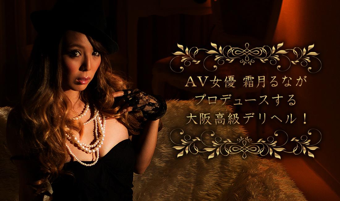AV女優 霜月るながプロデュースする大阪高級デリヘル!